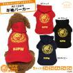 パーカー 半袖 NJPW ライオンマーク 犬服 ペット用 新日本プロレス ドッグウェアー フード付き ヤングライオン 超小型犬 小型犬 中型犬 RUITHEWAN