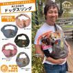 ドッグスリング だっこひも キャリーバッグ 散歩 お出かけ ペット用 新日本プロレス 犬雑貨 ドッグウェアー ライオンマーク NJPW ワッペン 超小型犬 小型犬