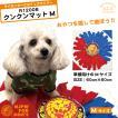 クンクンマット 単頭 Mサイズ 60×60cm プレイマット 嗅覚 ノーズワーク ペット用 新日本プロレス 犬雑貨 ライオンマーク NJPW 超小型犬 小型犬 中型犬