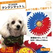 クンクンマット 多頭 Lサイズ 86×86cm プレイマット 嗅覚 ノーズワーク ペット用 新日本プロレス 犬雑貨 ライオンマーク NJPW 超小型犬 小型犬 中型犬