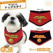 【#RUITHEWAN】【犬服】【新日本プロレス】【スタイ】ペット用 バンダナ ライオンマーク ドッグウェアー 超小型犬 小型犬 中型犬