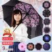 折りたたみ傘 日傘 晴雨兼用 uvカット 遮光 レディース 手開き 雨傘 撥水 花柄 星柄 大きいサイズ 折り畳み ポイント消化 送料無料