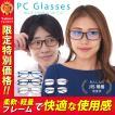 パソコンメガネ PCメガネ ブルーライトカット 伊達メ...