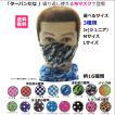 【送料無料】 ランニング エチケットマスク マスク 飛沫防止 飛沫拡散対策 にターバンダナ がマスクになって登場 【GARA MASK】 【ストレッチマス】