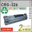 ≪全品ポイント6倍以上≫CRG-326(CRG326) キャノン用 リサイクルトナーカートリッジ326 即納タイプ