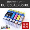 キャノン対応互換インクカートリッジ BCI-350XLPGBK+351XL(BK/C/M/Y/GY)【6本自由選択】 残量表示機能あり!