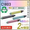 リコー用 リサイクル MPトナーキット C1803 4色セット即納タイプ