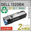 1320/1320c用 デル用 リサイクルトナーカートリッジ 1320BK ブラック 即納タイプ