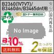 B2360(1V7V7)/B3460dn/B3465dnf用 デル用 リサイクルトナーカートリッジ 【現物タイプ】