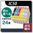 エプソン対応 互換インクカートリッジ IC50/IC6CL50 (ICBK50/ICC50/ICM50/ICY50/ICLC50/ICLM50)【24個色自由選択】ICチップ付残量表示機能あり