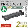 PR-L5140-11(PRL514011) エヌイーシー用 リサイクルトナーカートリッジ  即納タイプ