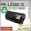 PR-L5300-12(PRL530012) エヌイーシー用 リサイクルトナーカートリッジ 即納タイプ