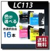 ブラザー対応 互換インクカートリッジ LC113BK/LC113C/LC113M/LC113Y【16個色自由選択】ICチップ付残量表示機能あり