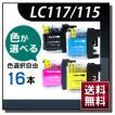 ブラザー対応 互換インクカートリッジ LC117BK/LC115C/LC115M/LC115Y【16個色自由選択】ICチップ付残量表示機能あり