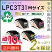 LPC3T31K/LPC3T31C/LPC3T31M/LPC3T31Y エプソン用 リサイクルETカートリッジ(リサイクルトナーカートリッジ)   4色セット 即納タイプ