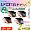 LPC3T35K/LPC3T35C/LPC3T35M/LPC3T35Y エプソン用 リサイクルETカートリッジ(リサイクルトナーカートリッジ)  4色セット 即納タイプ