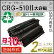 ≪全品ポイント6倍以上≫CRG-510II  (CRG510II) キャノン用 大容量 リサイクルトナーカートリッジ510II  即納タイプ
