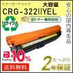 CRG-322IIYEL(CRG322IIYEL) キャノン用 大容量 リサイクルトナーカートリッジ322II イエロー  即納タイプ