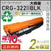CRG-322IIBLK(CRG322IIBLK) キャノン用 大容量 リサイクル ナーカートリッジ322II ブラック 即納タイプ