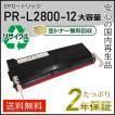 PR-L2800-12(PRL280012) エヌイーシー用 大容量 リサイクルトナーEPカートリッジ 即納タイプ