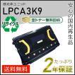 LPCA3K9 エプソン用 リサイクル感光体ユニット 即納タイプ