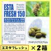【送料無料】エスタフレッシュ150(グミタイプ) 2箱セット ※新パッケージ (プロポリス、ミセル化、エスタプロント、安心)