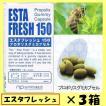 【送料無料】エスタフレッシュ150(グミタイプ) 3箱セット ※新パッケージ (プロポリス、ミセル化、エスタプロント、安心)
