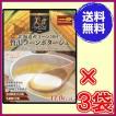 北海道産コーン100% 贅沢コーンポタージュ446g ×お得3袋「送料無料・代引料無料」《クレンズダイエット、食物繊維、超美味しい》