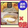 北海道産コーン100% 贅沢コーンポタージュ446g ×超お得5袋「送料無料・代引料無料」《クレンズダイエット、食物繊維、超美味しい》