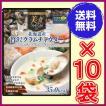 北海道産 贅沢クラムチャウダー446g ×超お得10袋「送料無料・代引き料無料」《クレンズダイエット、食物繊維、超美味しい》