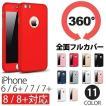 アイフォンケース7 6 6s プラス iPhone7 Plus 360°フ...