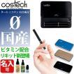 電子煙草 コステック 本体 スターターキット 日本製 リキッド 2本付  電子たばこ 電子タバコ 【禁煙 サポート アイコス プルームテックも販売中】