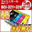 互換インクBCI−321/320