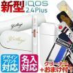 アイコス 新型 ホワイト iQOS 2.4 Plus プラス 本体 キット 新品 スターターキット iqos 新品未開封 【 限定 名入れ刻印 デザイン刻印 プリント 】