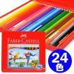 ファーバーカステル 色鉛筆 セット 水彩色鉛筆 24色 【水彩画 道具 ファーバー カステル 風景 大人の塗り絵 おとな の ぬりえ 】
