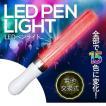 ペンライト LED 12色切替 コンサート  【カラーチェンジ LED ペンライト スティックライト チアライト フェス 】