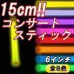 ペンライト コンサートライト 15cm サイリューム 【ケミカルライト フェス 】