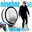 ナインボット ワン 補助輪付 【Ninebot ONE 電動一輪車 ワンホイールも 自動 一輪車 電動 自転車 アウトドア】[ta]