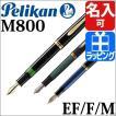 ペリカン 【Pelikan  万年筆 名入れ 対応 スーベレーン万年筆 刻印】 M800 就職祝い