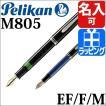 ペリカン 【Pelikan  万年筆 名入れ 対応 スーベレーン万年筆 刻印】 M805 就職祝い