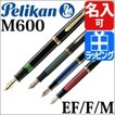 ペリカン 【Pelikan  万年筆 名入れ 対応 スーベレーン万年筆 刻印】 M600 就職祝い