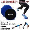 スライドディスク スライドボード 2枚セット 体幹 自重 トレーニング 器具 スクワット 腹筋