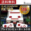 ファミコン互換機プレイコンピューターレトロ本体FC互換ゲーム機内蔵ゲーム118種KK-00252
