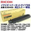 リコー イマジオ トナーキットタイプ28 純正品 imagio Neo135, 165シリーズ/imagio MP 1300, 1600シリーズ対応