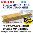 リコー イマジオMP C1800 ブラック 純正トナー (フルカラー複合機 imagio MP C1800, C1800SP /SPF 用)