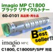 リコー イマジオMP C1800 ブラック リサイクルトナー 60-0101 (フルカラー複合機 imagio MP C1800, C1800SP /SPF 対応)