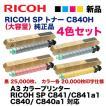 【4色セット】リコー SP トナー C840H (黒・青・赤・黄) (大容量) 純正品(RICOH SP C841, C841a1, C840, C840a1 対応)