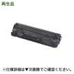 キヤノン トナーカートリッジ328 (CRG-328) リサイクルトナー (Satera MF4410/ MF4420n/ MF4430/ MF4450/ MF4830d 他多数 対応)