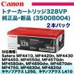 キヤノン トナーカートリッジ328VP (CRG-328VP) 純正トナー (※2本組) Satera MF4410/ MF4420n/ MF4430/ MF4890dw/ MF4870dn/ MF4750/ MF4830d 他多数 対応