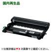 ブラザー工業 DR-22J リサイクルドラム (HL-2130, HL-2240D, HL-2270DW, DCP-7060D, DCP-7065DN, MFC-7460DN, FAX-7860, FAX-2840対応)